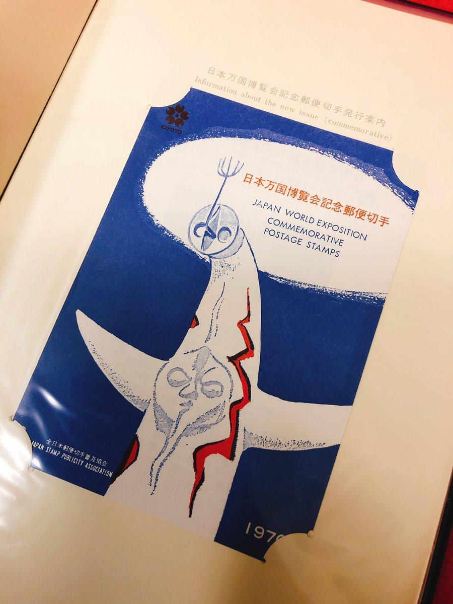 「EXPO70 大阪万国博覧会 記念切手集」買取いたします!!!の画像