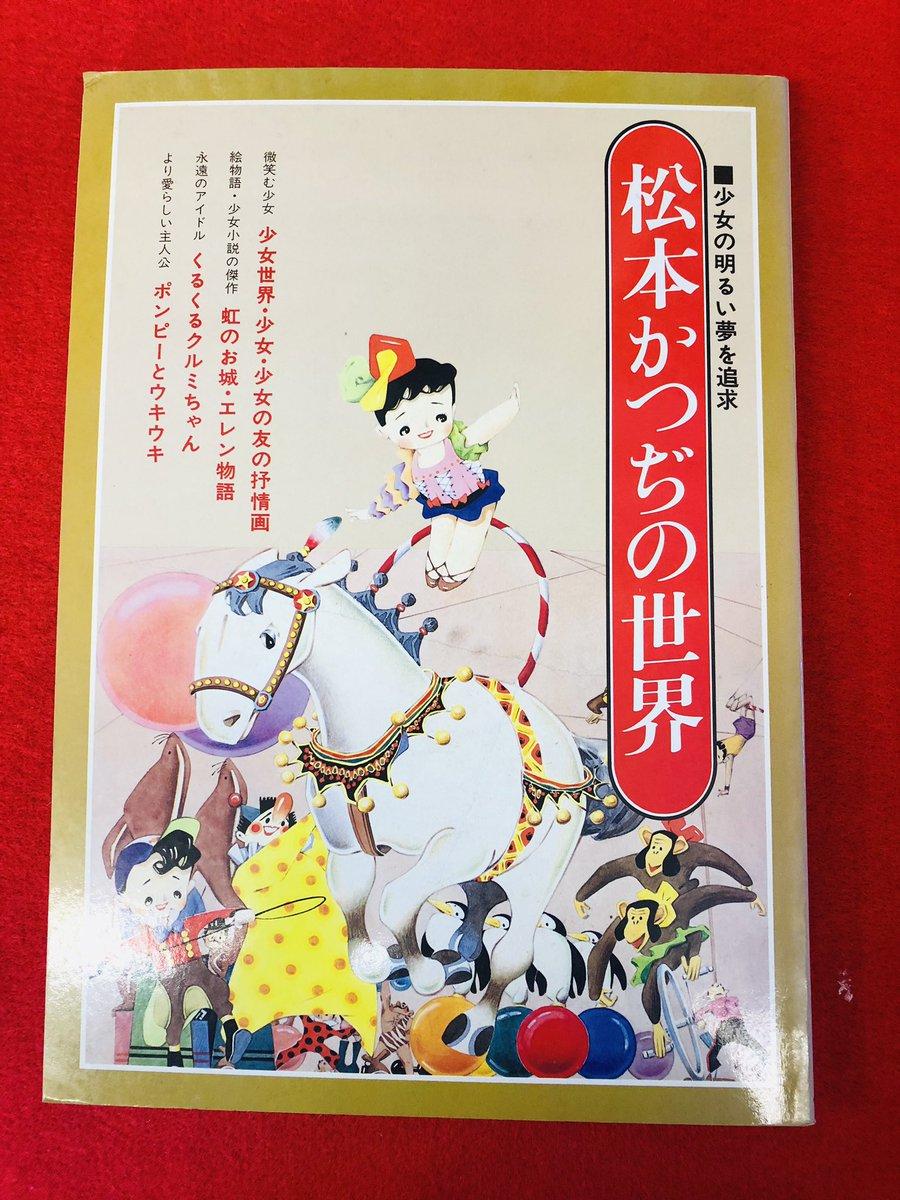 【松本かつぢの世界】アート関係の書籍買取いたしますの画像