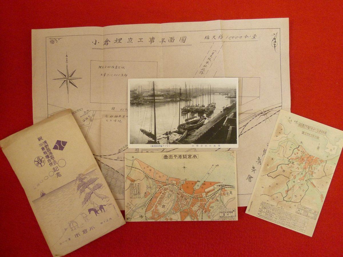 戦前紙モノ「福岡県小倉市・浅野築港起工式 小倉板櫃合併記念絵葉書」買取いたしますの画像