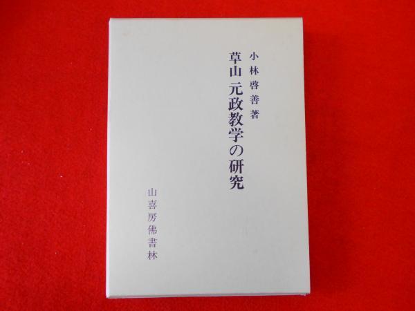 【草山 元政教学の研究 】買取いたしましたの画像