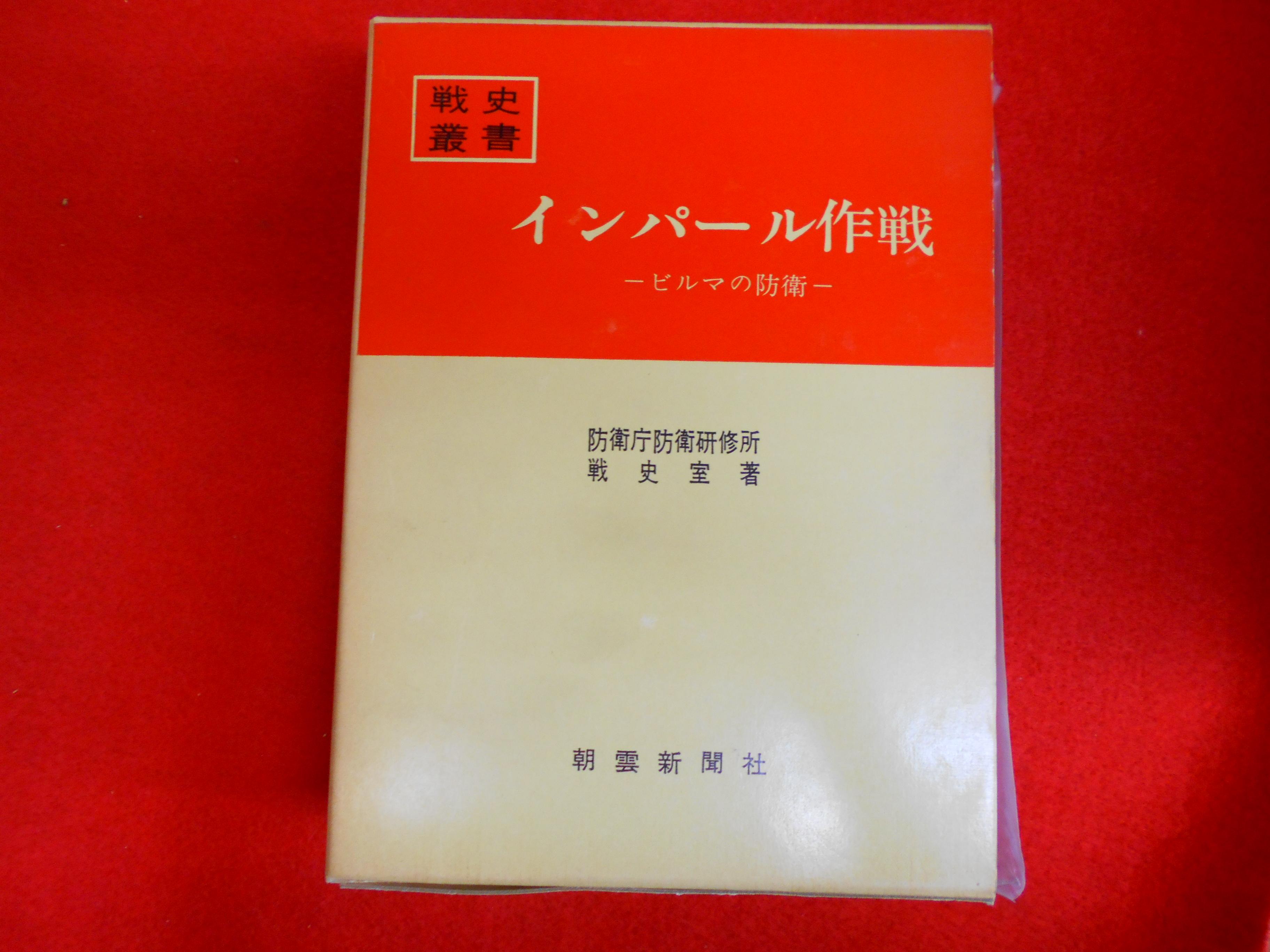 戦史叢書 15 インパール作戦-ビルマの防衛- 買取致します!の画像