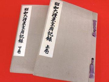 【昭和大禮東京府記録】買取いたしますの画像
