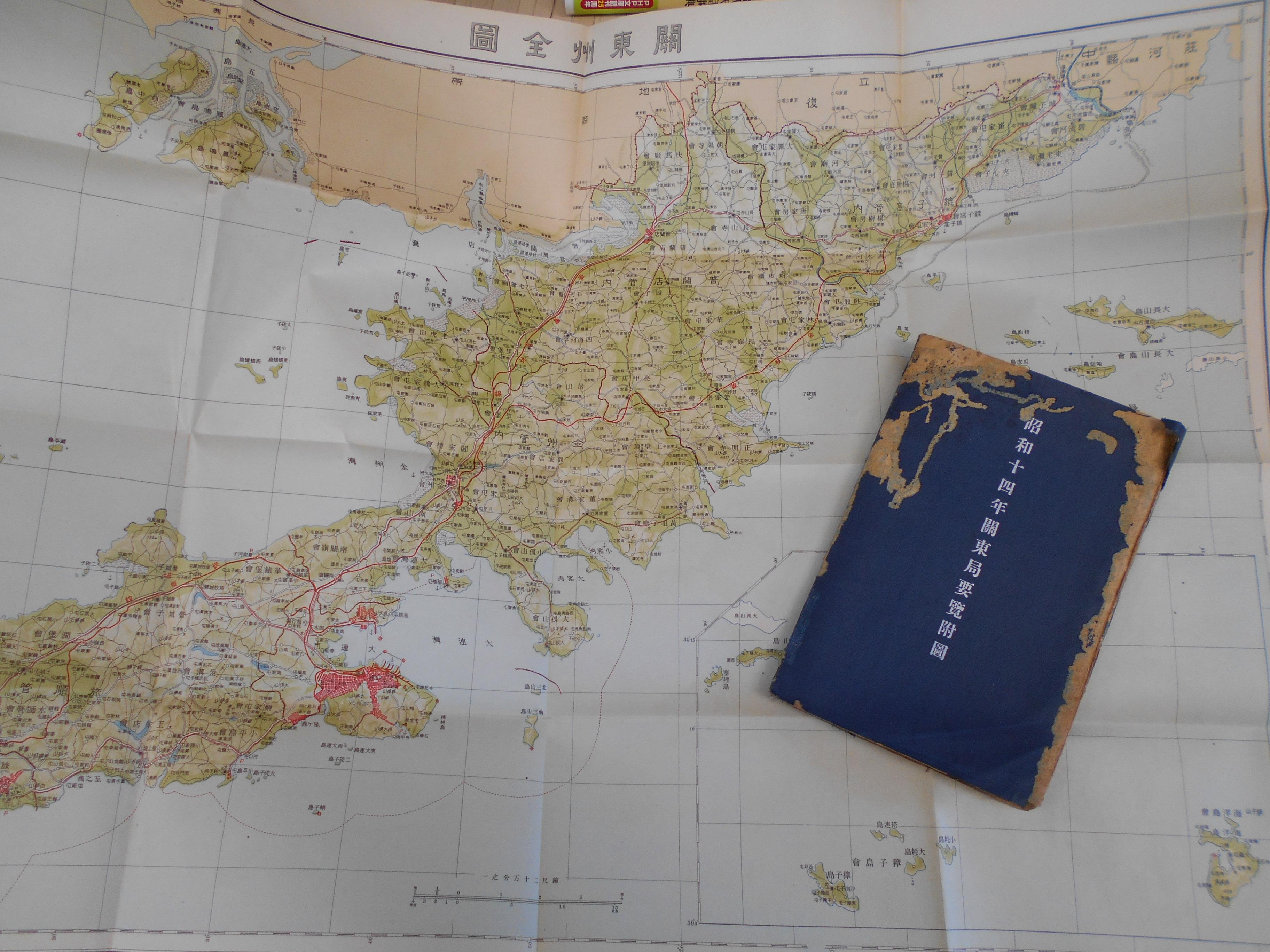 【昭和十四年關東局要覧付圖】古本・紙もの買取は小川書店へ!の画像