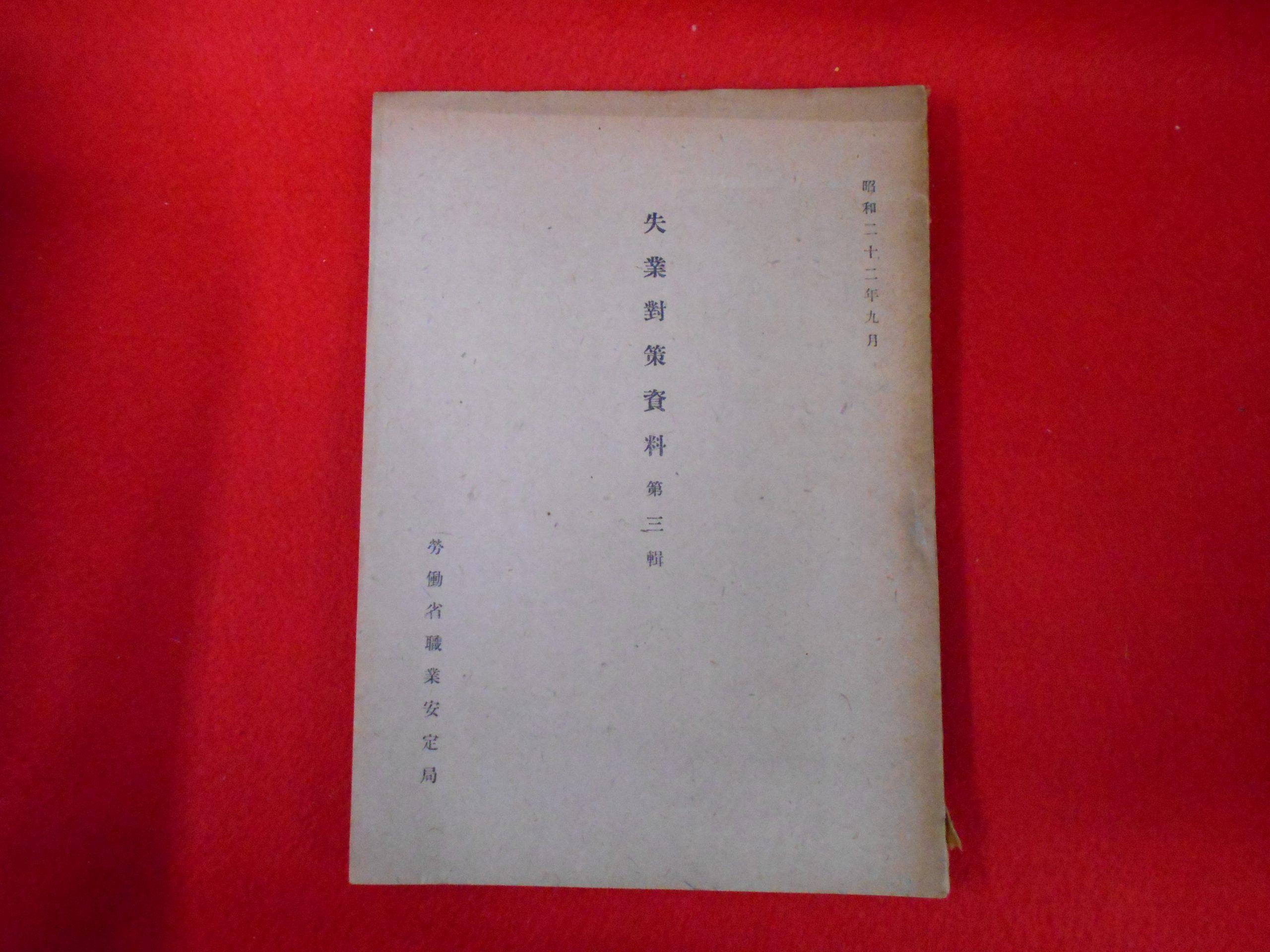 戦後の【失業對策資料】資料の買取は小川書店へ!の画像