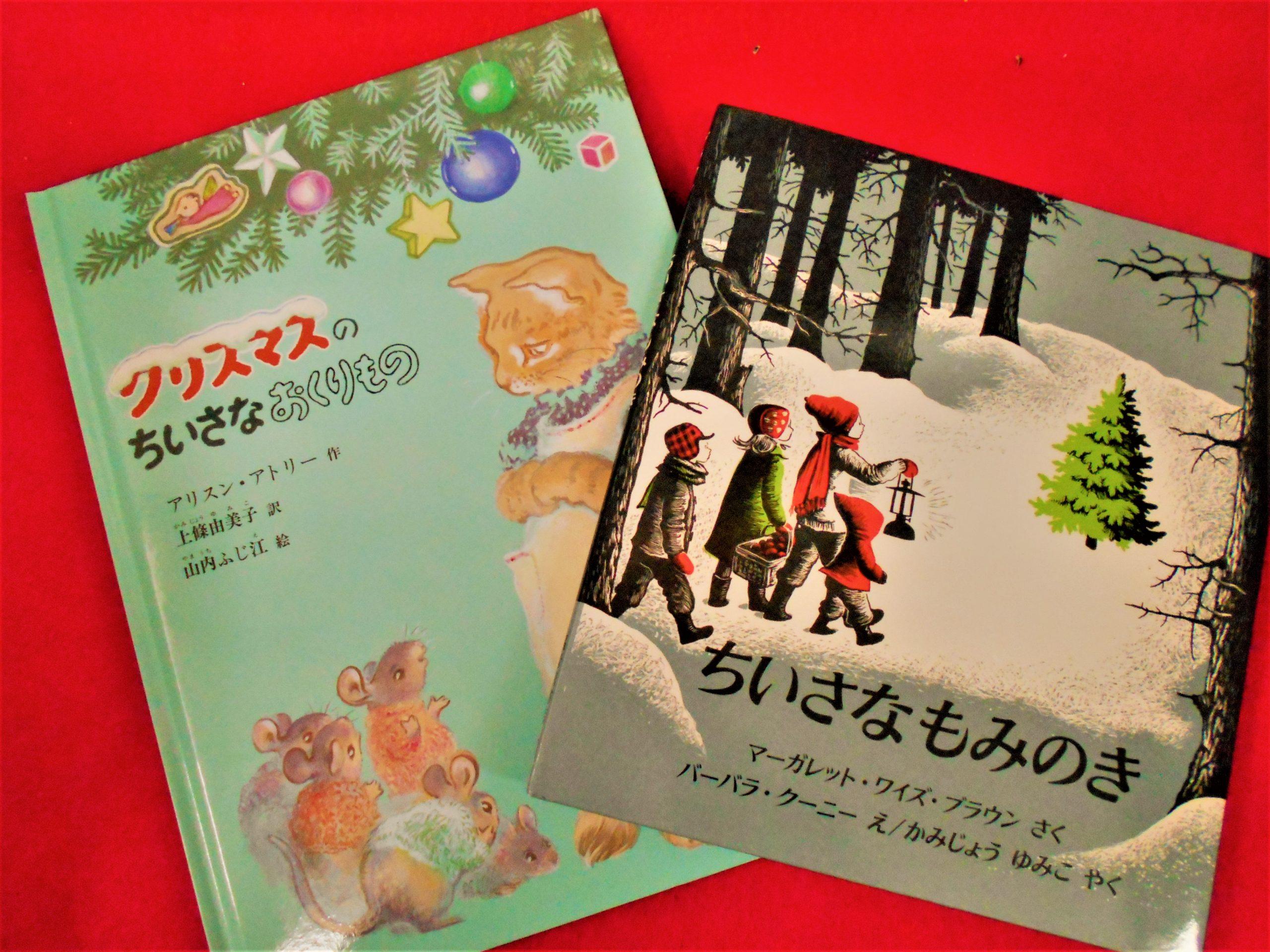 クリスマスの絵本★お子様へのおみやげにも!戸越銀座の古本屋「小川書店」営業中★の画像