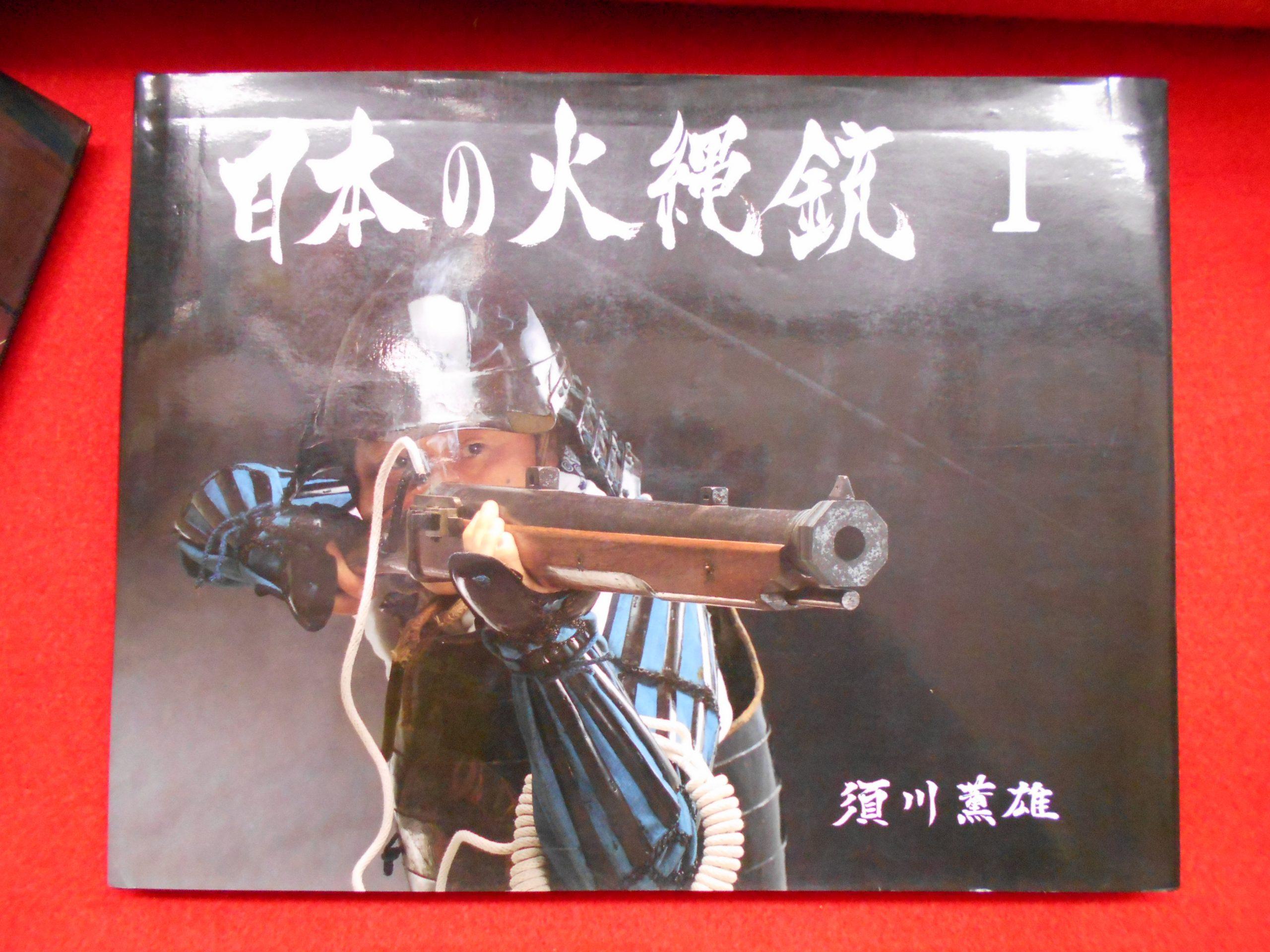 【日本の火縄銃 1・2】入荷しました!戸越銀座の古本屋は小川書店!の画像